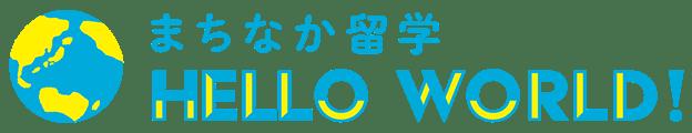 まちなか留学 ハローワールド | 沖縄の県内留学