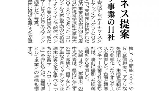 【沖縄タイムスに掲載されました!】沖縄発ビジネス提案 スタートアップ事業の11社