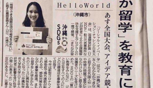 【琉球新報に掲載されました!】「まちなか留学」を教育に