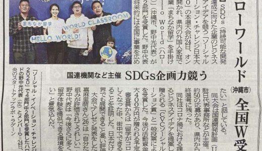 【沖縄タイムスに掲載されました!】ハローワールド全国W受賞 SDGs企画力競う