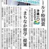 【琉球新報に掲載されました!】ハローワールド特別賞 沖縄からSDGs