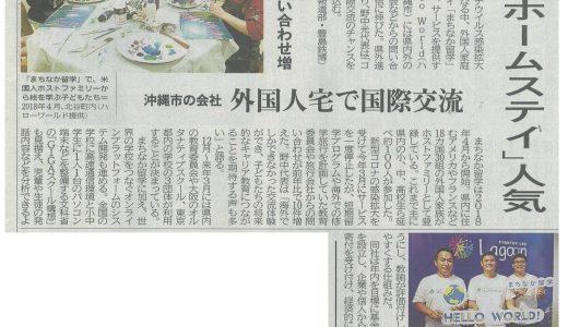 【沖縄タイムスに掲載されました!】外国人宅で国際交流